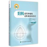 妇科恶性肿瘤的近距离放射治疗(第2版)(精) 孙建衡