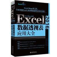 Excel2016数据透视表应用大全 北京大学出版社