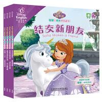 小公主苏菲亚智慧与成长双语故事第2辑(套装共4册)(专供网店)