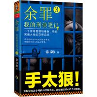 余罪3:我的刑侦笔记(同名网剧点击量破40亿,第三季精彩内容尽在《余罪3》)