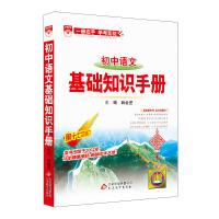 2019基础知识手册 初中语文