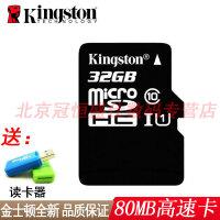 【支持礼品卡+送读卡器包邮】金士顿 TF卡 32G Class10 80MB/s 闪存卡 32GB 手机内存卡 Mic
