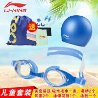 LI-NING/李宁游泳 适合3-12岁儿童泳镜泳帽套装 男女高清防水防雾游泳眼镜 弹性舒适泳帽