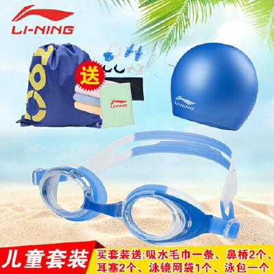 LI-NING/李宁游泳 适合3-12岁儿童泳镜泳帽套装 男女高清防水防雾游泳眼镜 弹性舒适泳帽儿童款 泳镜泳帽套装 多色可选