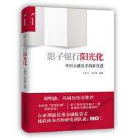 影子银行阳光化――中国金融改革的新机遇