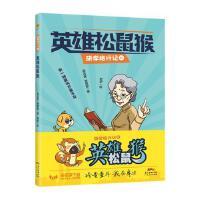 英雄松鼠猴 儿童校园文学作品 小学生课外阅读 三四五六年级小学生课外阅读书籍 广东人民出版社