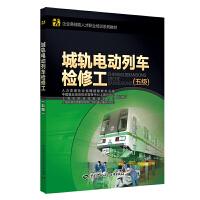 城轨电动列车检修工(五级)/刘俊艳 中国劳动社会保障出版社