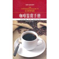 咖啡鉴赏手册(第二版)
