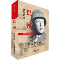 巴顿 中国铁道出版社