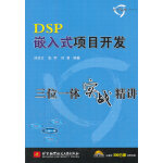 DSP嵌入式项目开发三位一体实战精讲(内附光盘1张)