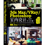 3ds Max/VRay/Photoshop室内设计完全学习手册(超值视频教学版)(附赠3DVD)(超长附赠30个小时