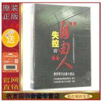 失控的自由人 ��h�h委原���毋保良受�V案警示�(1DVD) 正�北京增值��C打�l票 �M500送16G U�P