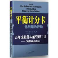 【二手旧书九成新】平衡计分卡一化战略为行动(珍藏版) (美)卡普兰,(美)诺顿 9787545428353 广东经济出