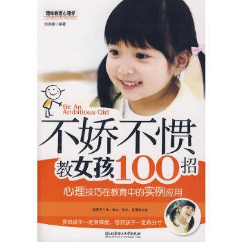 不娇不惯教女孩100招(pdf+txt+epub+azw3+mobi电子书在线阅读下载)