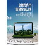 创新城市管理的实践――发展中的浙江省数字化城市管理工作