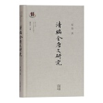 清编《全唐文》研究(复旦大学古代文学研究书系)