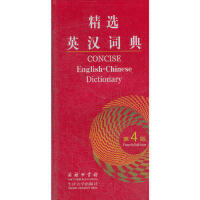 【旧书二手书9成新】 精选英汉词典(第四版)