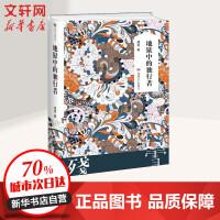 地狱中的独行者 湖南文艺出版社
