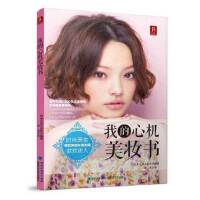 【收藏品旧书】我的心机美妆书 日本主妇之友社 9787533544980 福建科技出版社