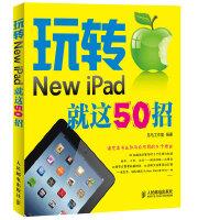玩转New iPad 就这50招(经典的New iPad秘技总结,深入的玩机技巧解析)