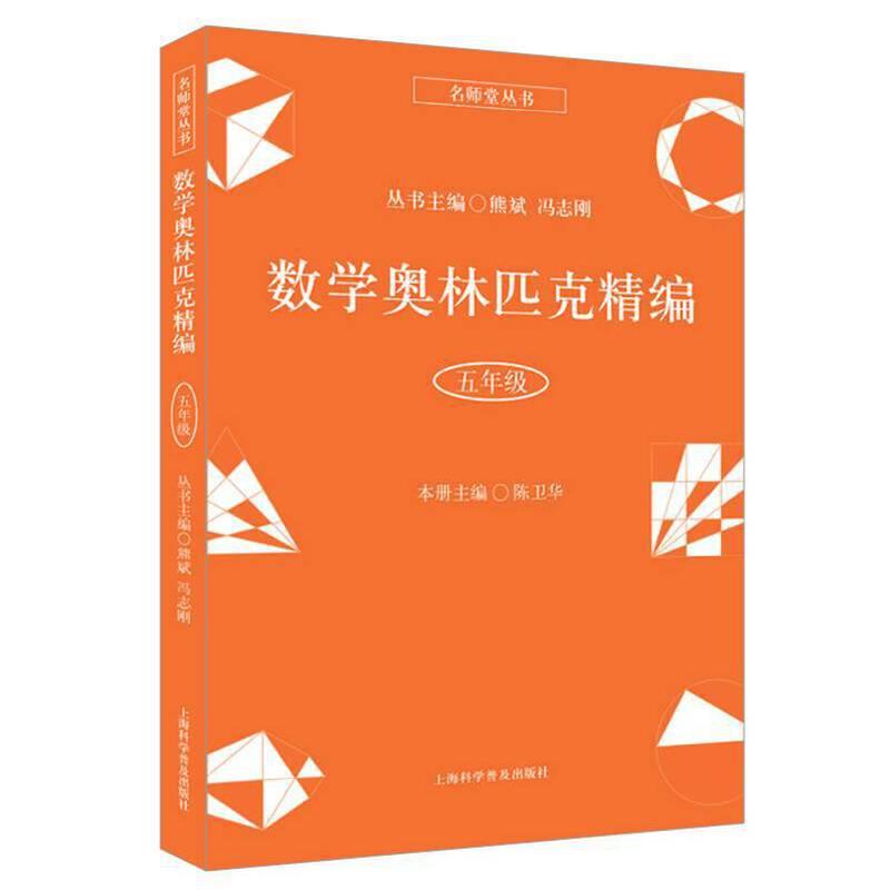 数学奥林匹克精编·五年级 国际数学奥林匹克中国国家队领队熊斌、冯志刚两位奥数大家的*力作