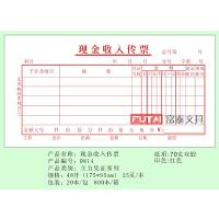 会计凭证 48K现金收入传票 现金收入证明单据 财务凭证
