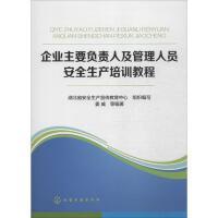 企业主要负责人及管理人员安全生产培训教程 姜威 等 编著;湖北省安全生产宣传教育中心 组织编写