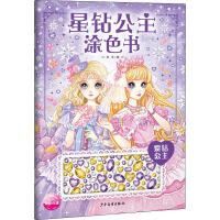星钻公主涂色书 紫钻公主 少年儿童出版社