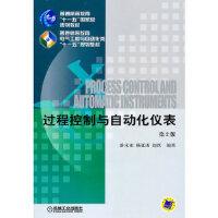【二手旧书九成新】过程控制与自动化仪表(第2版)潘永湘机械工业出版社9787111070900
