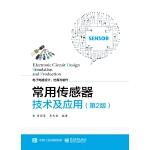 常用传感器技术及应用(第2版)