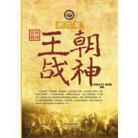 (将典丛书)中国名将.第贰卷――王朝战神