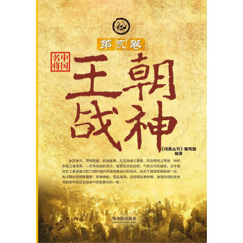 (将典丛书)中国名将.第贰卷——王朝战神
