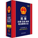 中华人民共和国民事法律法规规章司法解释大全(2019年版)(总第五版)