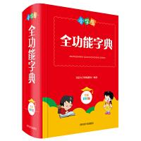 小学生全功能字典(全新彩色版)
