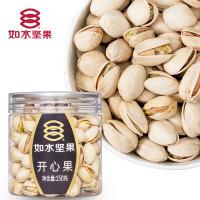 【如水开心果150g/桶】开心果坚果仁炒货孕妇零食