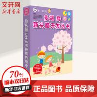多湖辉新头脑开发丛书:6岁系列(套装共7册) 浙江人民美术出版社