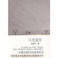 【二手书9成新】 日光流年 阎连科 北京十月文艺出版社 97875302097529787530209752