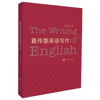 葛传椝英语写作(pdf+txt+epub+azw3+mobi电子书在线阅读下载)