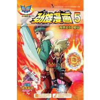 战斗王系列-飓风战魂-劲旋漫画5