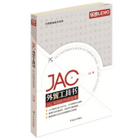 "JAC外贸工具书——JAC和他的外贸故事(福步热帖作者,外贸""大神""JAC首次倾心打造的外贸力作)"