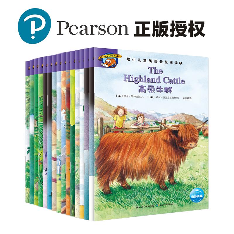 培生儿童英语分级阅读 第八级(16册图书+1张CD) 为10—11岁儿童打造的英语分级读物,16册图书 1张CD,全球知名英语教育专家编写,用故事点燃孩子英语学习的热情!(海豚传媒出品)
