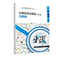 计算机专业英语(第三版)习题册