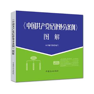 《中国共产党纪律处分条例》图解