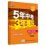 曲一线 初中英语 九年级下册 外研版 2020版初中同步 5年中考3年模拟 五三