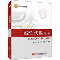 线性代数(第3版) 北京航空航天大学出版社