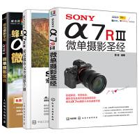 蜂鸟摄影学院SONY a 7RⅢ微单摄影宝典+SONY a7RIII索尼微单完全摄影手册+索尼R3微单摄影圣经 3册索尼