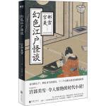 幻色江户怪谈 北京联合出版社