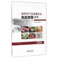[二手旧书9成新]食用农产品质量安全风险预警研究张星联、张慧媛 9787506684545 中国标准出版社