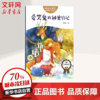 爱哭鬼的秘密日记/成长不迷茫校园励志小说 天地出版社
