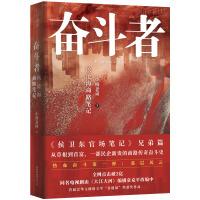 奋斗者(侯沧海商路笔记) 中国友谊出版公司